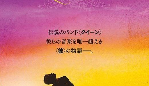 【映画の裏側・裏話】「ボヘミアン・ラプソディ」クイーン誕生の秘密の更なる秘話