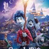 ディズニー、ピクサー最新作映画「2分の1の魔法」