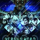 15周年記念作品「GARO -VERSUS ROAD-」 「本田響矢」「北川尚弥」のゲスト出演が決定!!