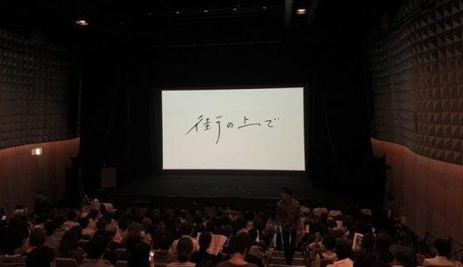 下北沢を舞台にした長編映画『街の上で』製作支援プロジェクトを応援してみました!