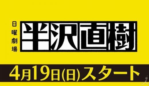 『半沢直樹』平成No.1視聴率を獲得したあのドラマが帰ってくる!!
