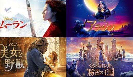 2020年版 ディズニー映画実写化の勢いが止まらない!最新実写版映画を一挙紹介!