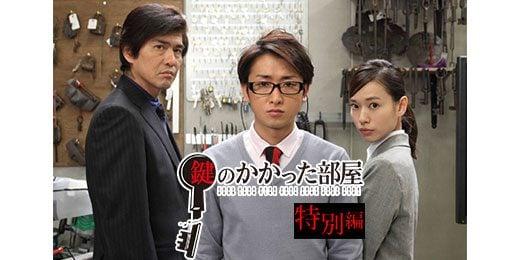 8年ぶりに帰ってきた!テレビドラマ『鍵のかかった部屋』再放送開始!