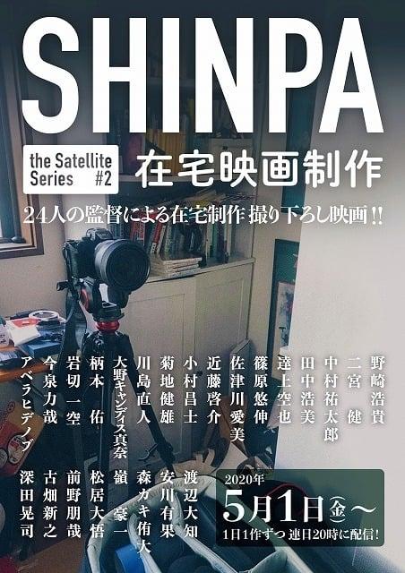 「SHINPA」の在宅映画制作